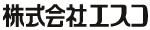 株式会社エスコ様企業ロゴ